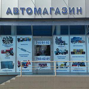 Автомагазины Ильинско-Подомского