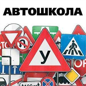 Автошколы Ильинско-Подомского