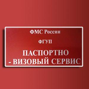Паспортно-визовые службы Ильинско-Подомского