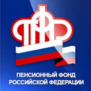 Пенсионные фонды Ильинско-Подомского