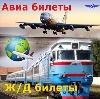 Авиа- и ж/д билеты в Ильинско-Подомском