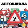 Автошколы в Ильинско-Подомском