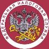 Налоговые инспекции, службы в Ильинско-Подомском