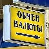 Обмен валют в Ильинско-Подомском