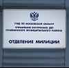 Отделения полиции в Ильинско-Подомском