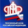 Пенсионные фонды в Ильинско-Подомском