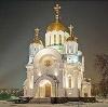 Религиозные учреждения в Ильинско-Подомском