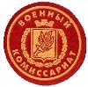Военкоматы, комиссариаты в Ильинско-Подомском