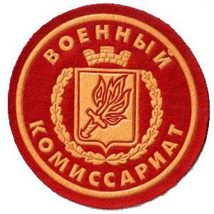 Военкоматы, комиссариаты Ильинско-Подомского